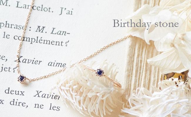 マレアリッチ Birthday stone